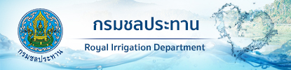 Royal Irrigation Department