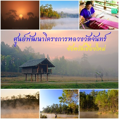 Royal Project Development Center, Wat Chan Chiangmai Province