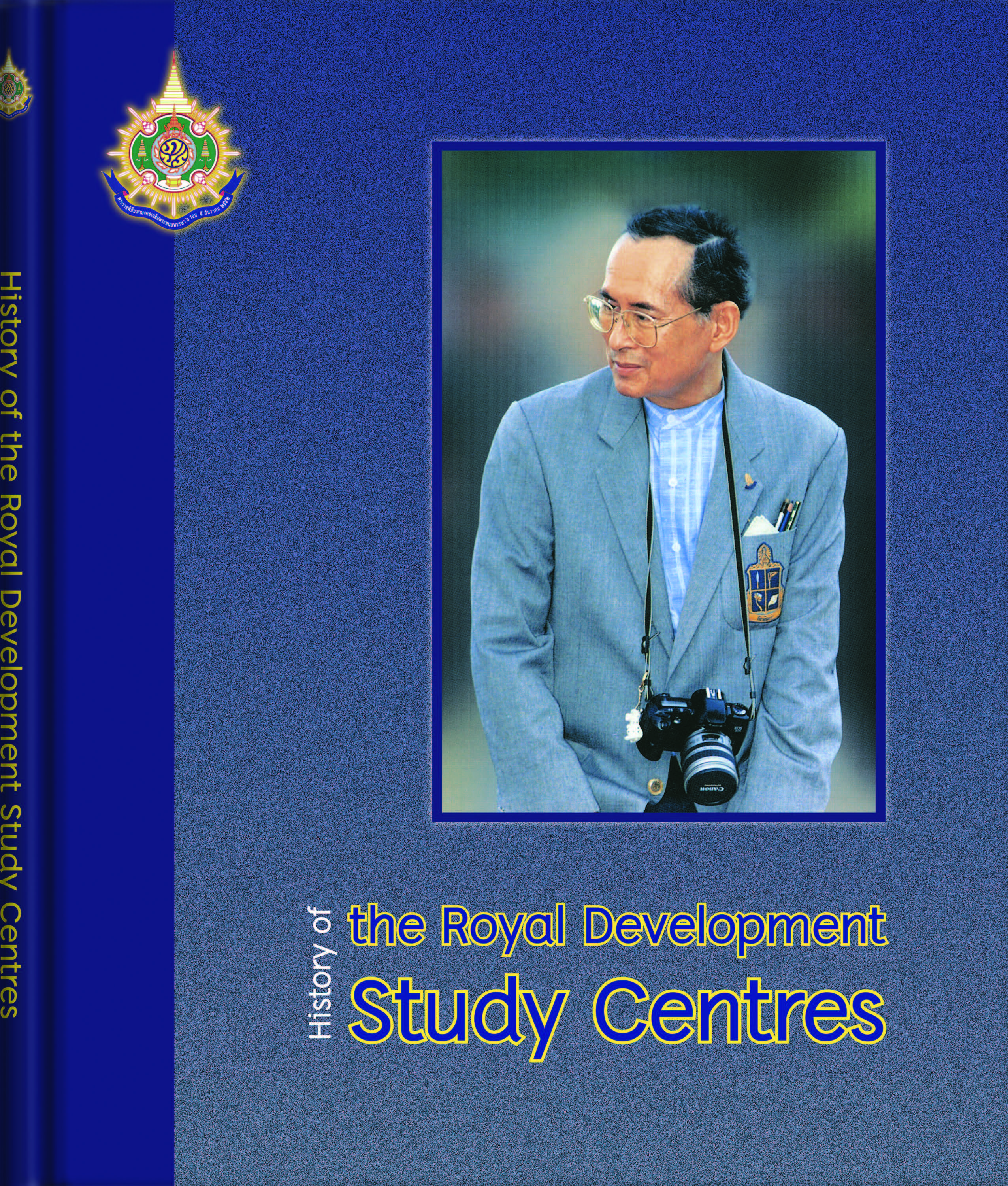 Histrory of the Royal Development Study Centres