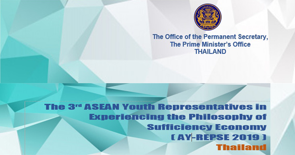 The 3 rd ASEAN Youth Representatives in Experiencing the Philosophy of Sufficiency Economy  ( AY-REPSE 2019 ) Thailand